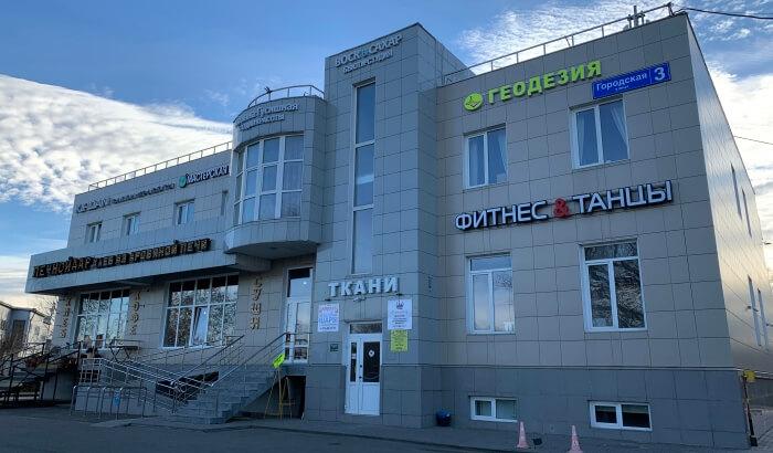 Офис Геодезия-Кадастр в Троицке. Внешний вид здания.